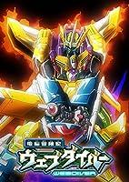 「電脳冒険記ウェブダイバー」アニバーサリーBD-BOX [Blu-ray]