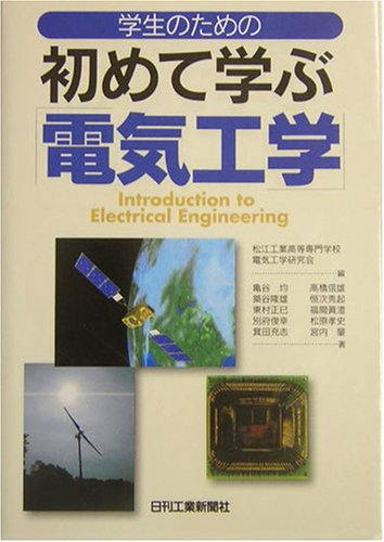 学生のための初めて学ぶ電気工学