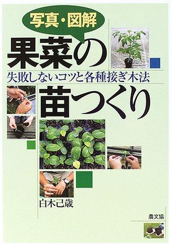 写真・図解 果菜の苗つくり―失敗しないコツと各種接ぎ木法