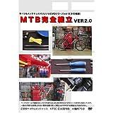 MTB完全組立2.0 [DVD]
