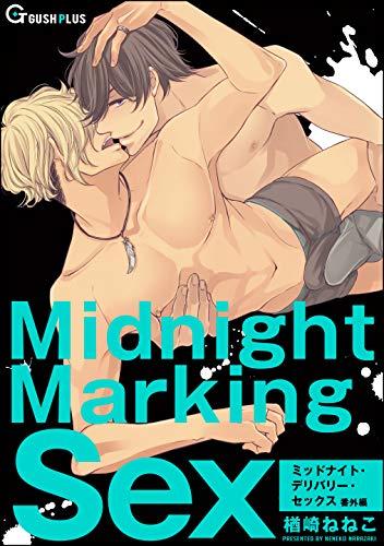 Midnight Marking Sex <デジタル修正版> ミッドナイト・デリバリー・セックス (GUSH PLUS)