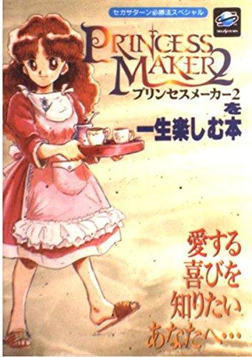 プリンセスメーカー2を一生楽しむ本 (セガサターン必勝法スペシャル)