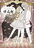 サーカスの娘オルガ 3巻 (ハルタコミックス)