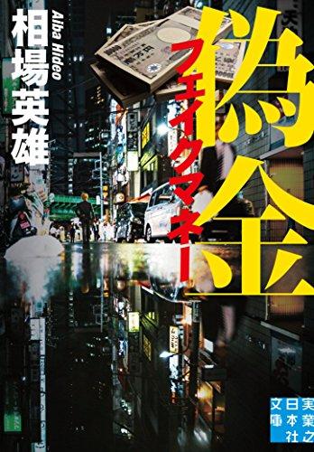 偽金 フェイクマネー (実業之日本社文庫)