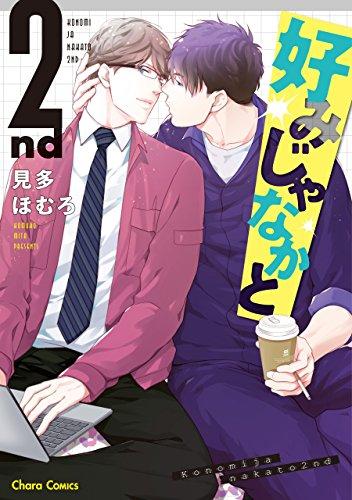 好みじゃなかと 2nd 【SS付き電子限定版】 (Charaコミックス)