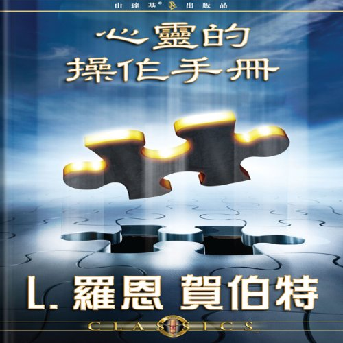 Operation Manual for the Mind (Chinese Edition) cover art
