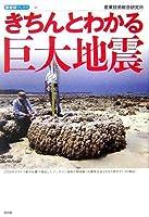 きちんとわかる巨大地震 (産総研ブックス)
