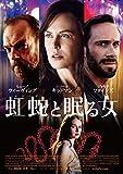 虹蛇と眠る女[DVD]