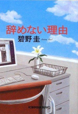 辞めない理由 (光文社文庫)