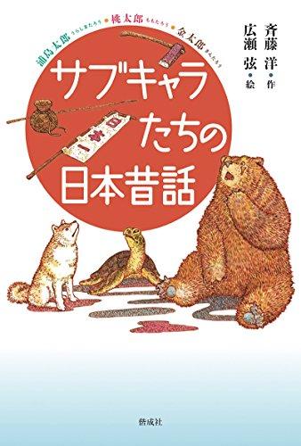 サブキャラたちの日本昔話