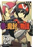 ソード・ワールド2.0リプレイ  拳と魔封の物語(1) (富士見ドラゴン・ブック)