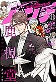 月刊コミックバンチ 2021年11月号 [雑誌] (バンチコミックス)