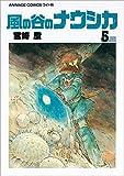 風の谷のナウシカ 5 (アニメージュコミックスワイド判)