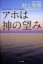 表紙: アホは神の望み | 村上 和雄