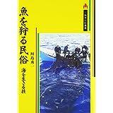 魚を狩る民俗―海を生きる技 (三弥井民俗選書)