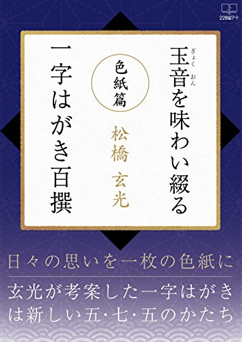 Taste Gyokuon and spell: One postcard shikishi paper (22nd CENTURY ART) (Japanese Edition)