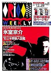 オリコン・ウィークリー 1992年 12月28日号 No.685