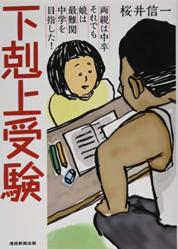 下剋上受験[文庫版] ―両親は中卒 それでも娘は最難関中学を目指した!