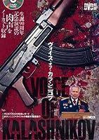 ヴォイス・オブ・カラシニコフ (ホビージャパンMOOK 335)