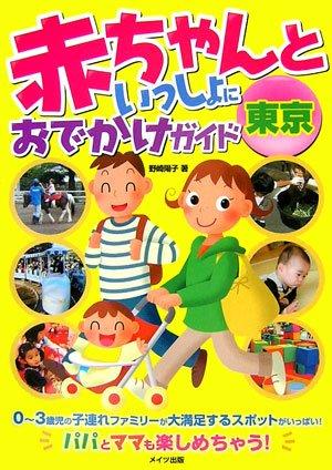 赤ちゃんといっしょにおでかけガイド 東京の詳細を見る