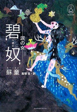 碧奴―涙の女 (新・世界の神話)