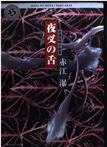 夜叉の舌 (角川ホラー文庫)の詳細を見る