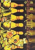池袋ウエストゲートパーク(2) [DVD]