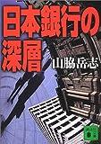 日本銀行の深層 (講談社文庫)