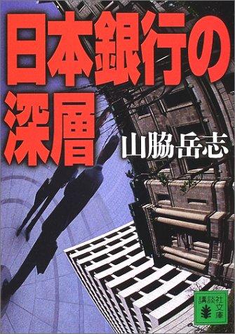 日本銀行の深層 (講談社文庫)の詳細を見る