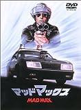マッドマックス [DVD]