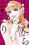 おちたらおわり(4) (BE・LOVEコミックス)