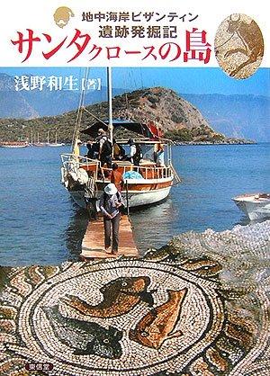 サンタクロースの島―地中海岸ビザンティン遺跡発掘記