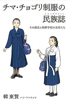 [韓 東賢]のチマ・チョゴリ制服の民族誌-その誕生と朝鮮学校の女性たち