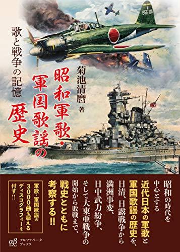 昭和軍歌・軍国歌謡の歴史 歌と戦争の記憶 - 菊池 清麿