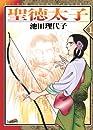 聖徳太子 1