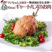 犬用クリスマスご飯(ギャートルズ 肉・マンガ肉)