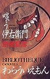 嗤う伊右衛門 (C・NOVELS BIBLIOTHEQUE)