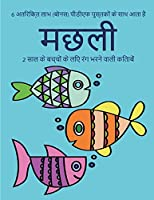 2 साल के बच्चों के लिए रंग भरने वाली किताबें (&#2350: इस पुस्तक में 40 रंग भरने वाले व अतिरिक्त मोटी