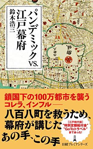 パンデミックvs.江戸幕府 (日経プレミアシリーズ)