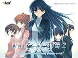 WHITE ALBUM 2 セット版
