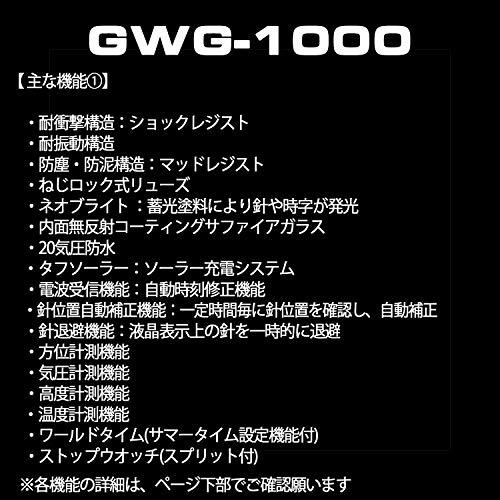 『[カシオ] 腕時計 ジーショック MUDMASTER 電波ソーラー GWG-1000-1AJF ブラック』の5枚目の画像