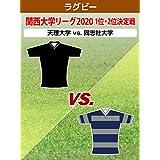 ラグビー 関西大学リーグ2020 1位・2位決定戦 天理大学 vs. 同志社大学