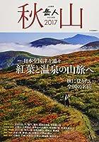 秋山 2017 2017年 10 月号 [雑誌]: 岳人 別冊