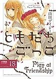ともだちごっこ 【分冊版】 FLEUR.18 (バーズコミックス スピカコレクション)