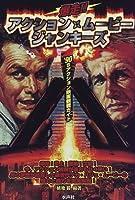 爆走!!アクション・ムービー・ジャンキーズ―'90sアクション映画観戦ガイド