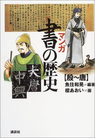 マンガ 書の歴史 殷~唐 (講談社の実用BOOK)