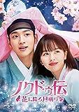 ノクドゥ伝~花に降る月明り~ DVD-SET1[DVD]