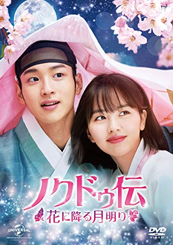 ノクドゥ伝~花に降る月明り~ DVD-SET1 (特典DVD付)