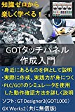 You can enjoy learning from zero knowledge Introduction to GOT Touch Panel Creation Mitsubishi Electric GT Designer3 GOT1000 Series (Japanese Edition)