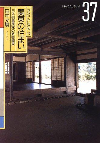『関東の住まい―日本列島民家の旅〈8〉関東 (INAX ALBUM)』のトップ画像